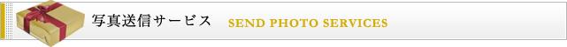 写真送信サービス